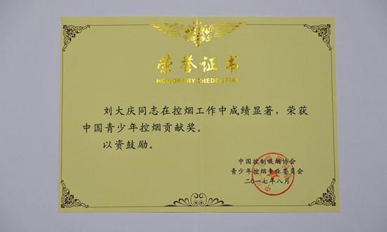 """刘大庆同志荣获""""中国青少年控烟贡献奖"""""""