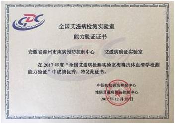 滁州市疾控中心在国家艾滋病考评中取得优异成绩
