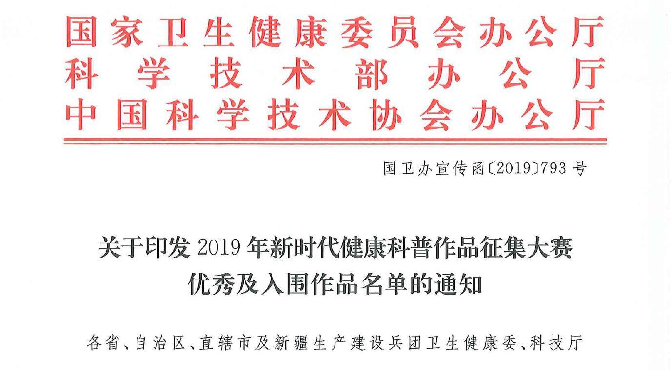 """滁州市疾控中心荣获""""2019年新时代健康科普作品征集大赛""""视频类入围奖"""