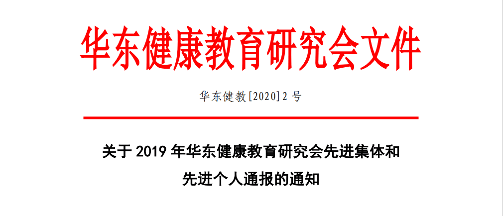 喜讯,市疾控中心荣获华东健康教育研究会2019年度先进集体和个人的表彰